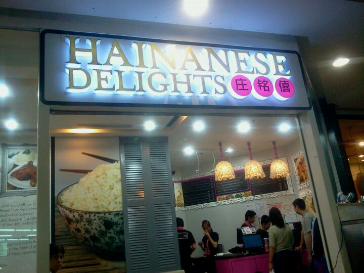 Hainanese Chicken Delight Robinsons Galleria